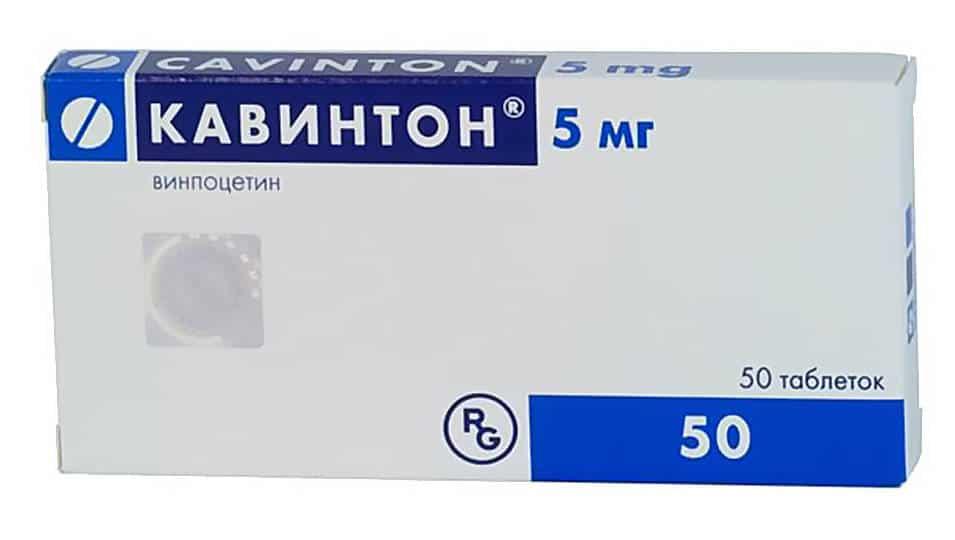 таблетки Кавинтон