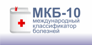 Классификация панкреатита по МКБ10