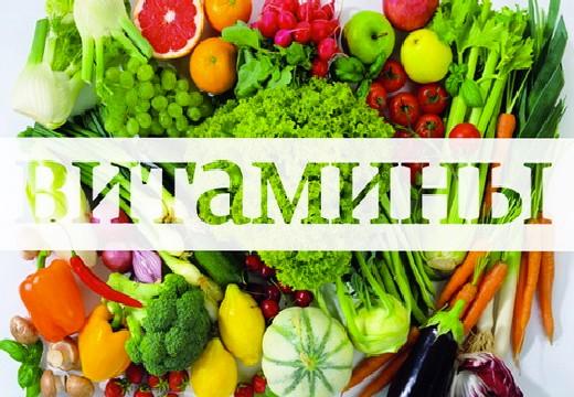 надпись витамины