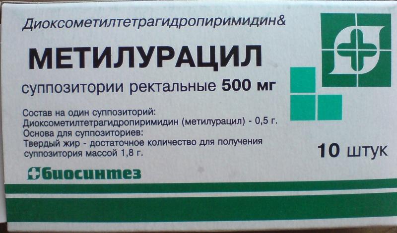 Ректальные суппозитории Метилурациловые