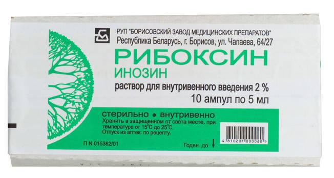 ампулы Рибоксин