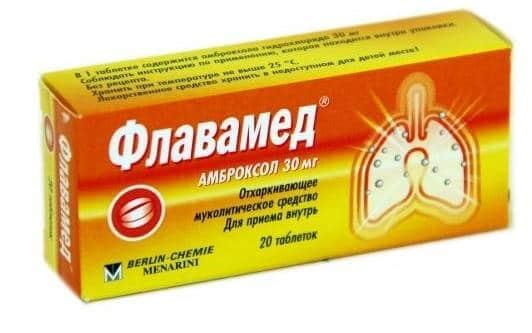 таблетки Флавамед