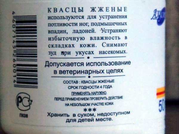 Официальная инструкция по применению жженых квасцов