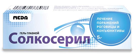 глазной гель Солкосерил