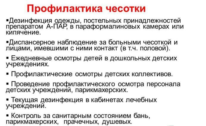 kak-peredaetsya-chesotka