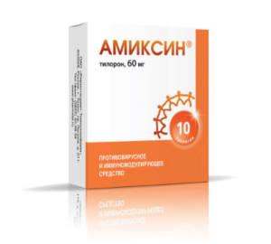 таблетки Амиксин