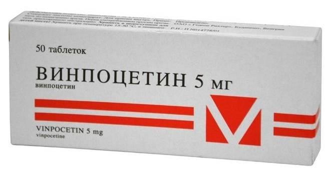 таблетки Винпоцетин