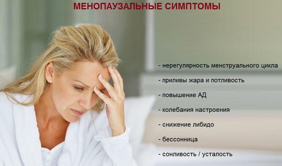 Основные симптомы менопаузы у женщин