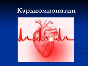 Кардиомиопатии и воспалительные заболевания сердца